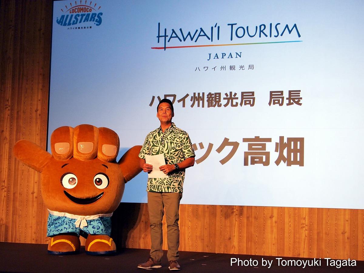 ハワイ州観光局局長