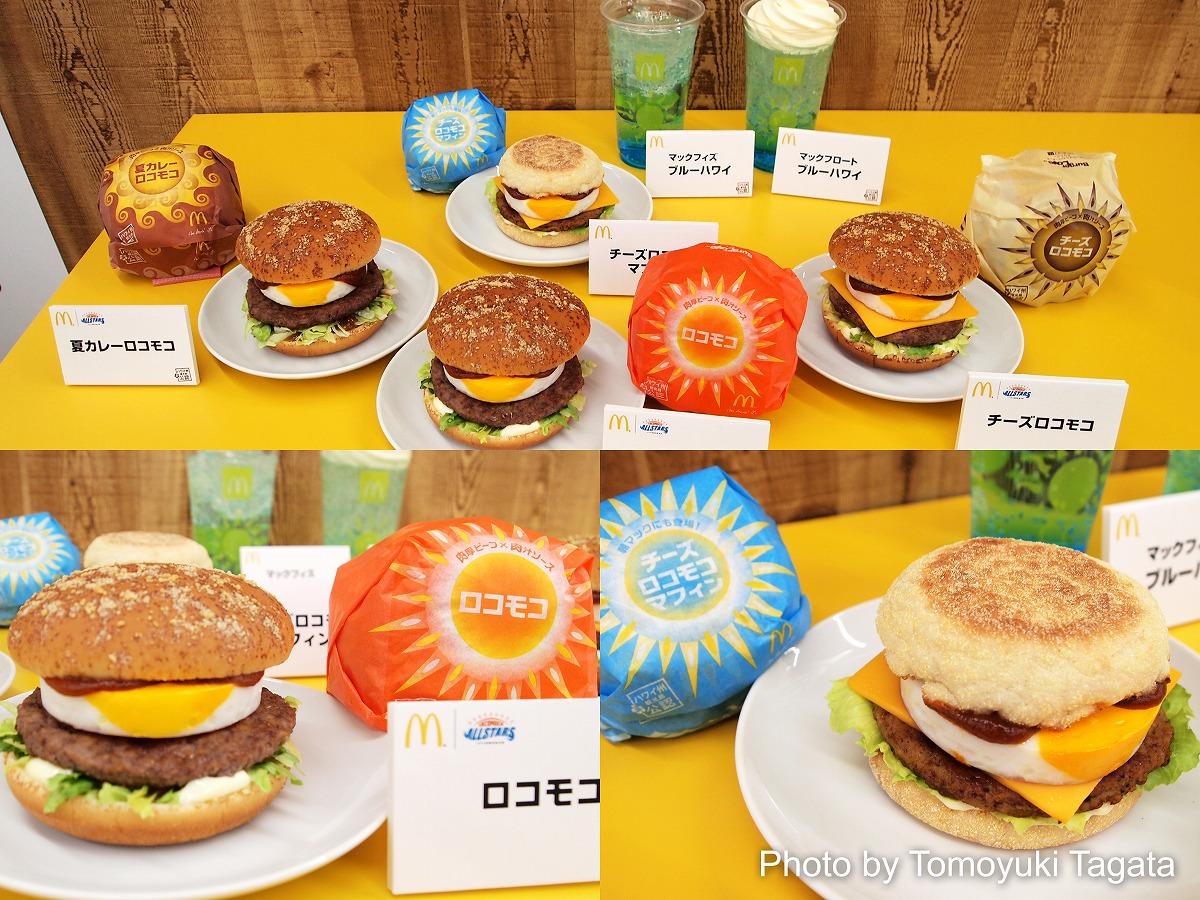 マクドナルド商品イメージ