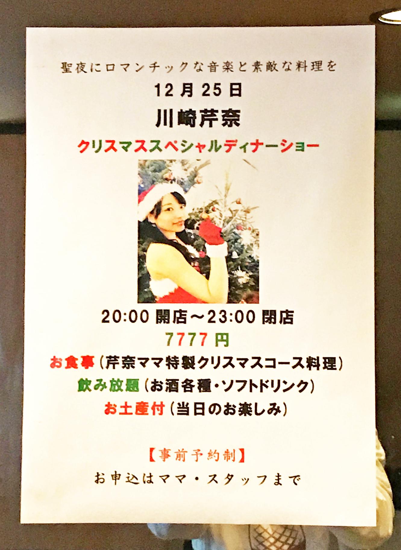 クリスマススペシャルディナーショー
