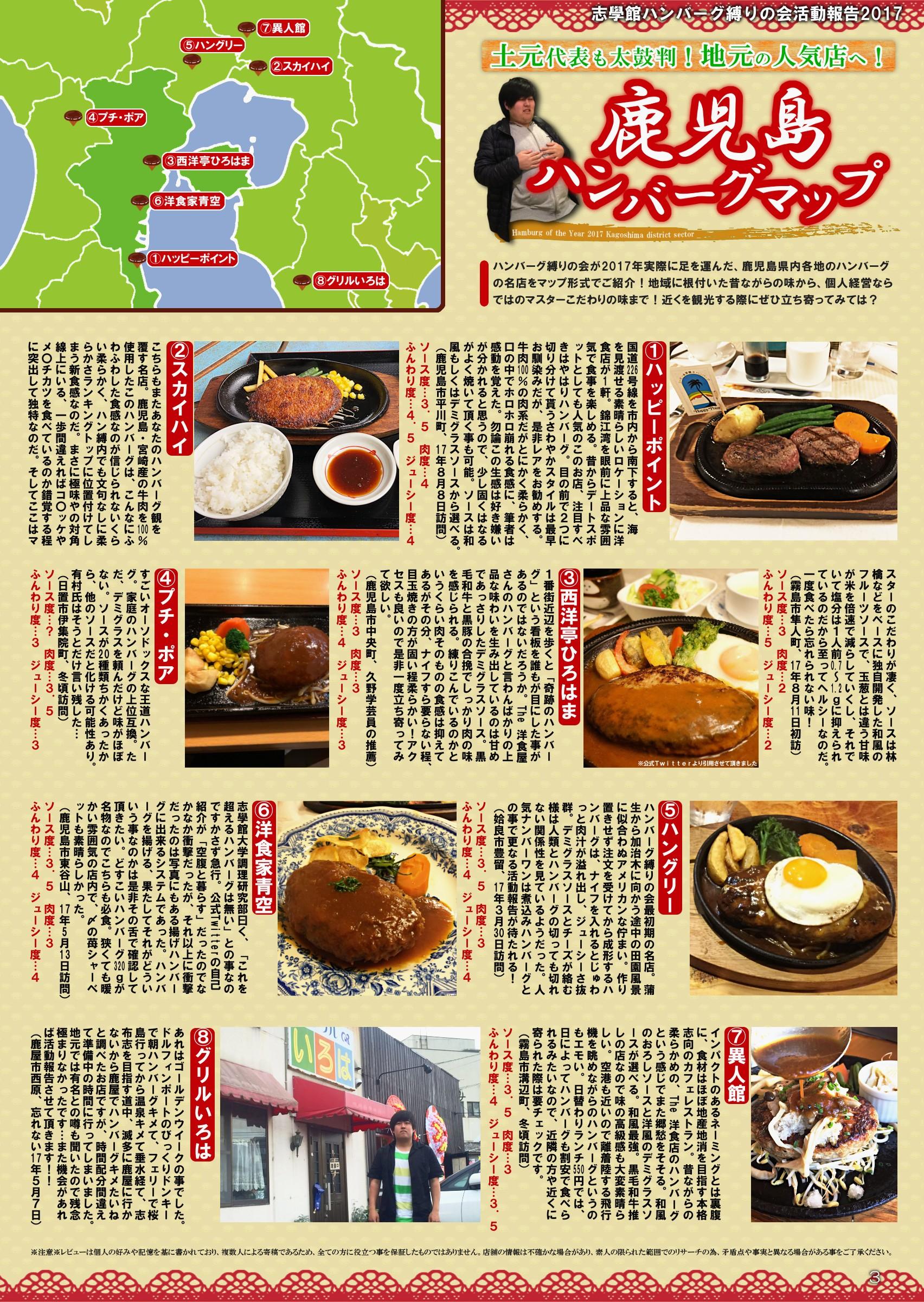 鹿児島 ハンバーグ マップ