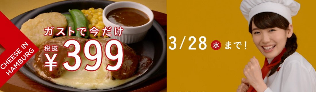 ガスト チーズINハンバーグ399円フェア 飯豊まりえ