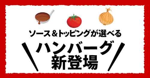 オリジン弁当 ソース&トッピングが選べるハンバーグ