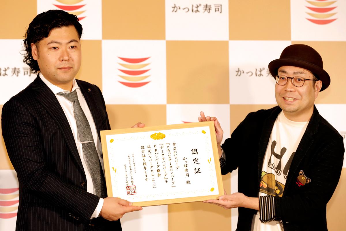 かっぱ寿司 日本ハンバーグ協会 認定証 贈呈
