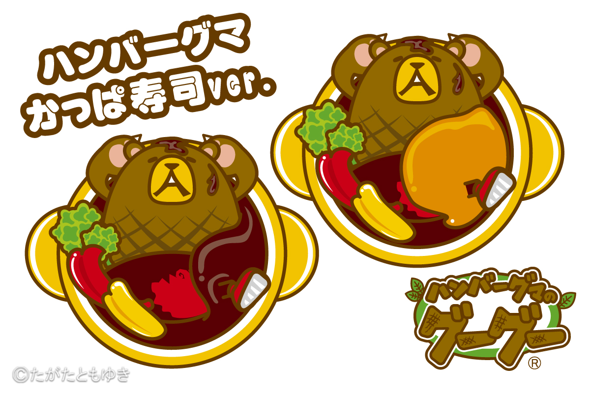 ハンバーグマ グーグー かっぱ寿司ver.