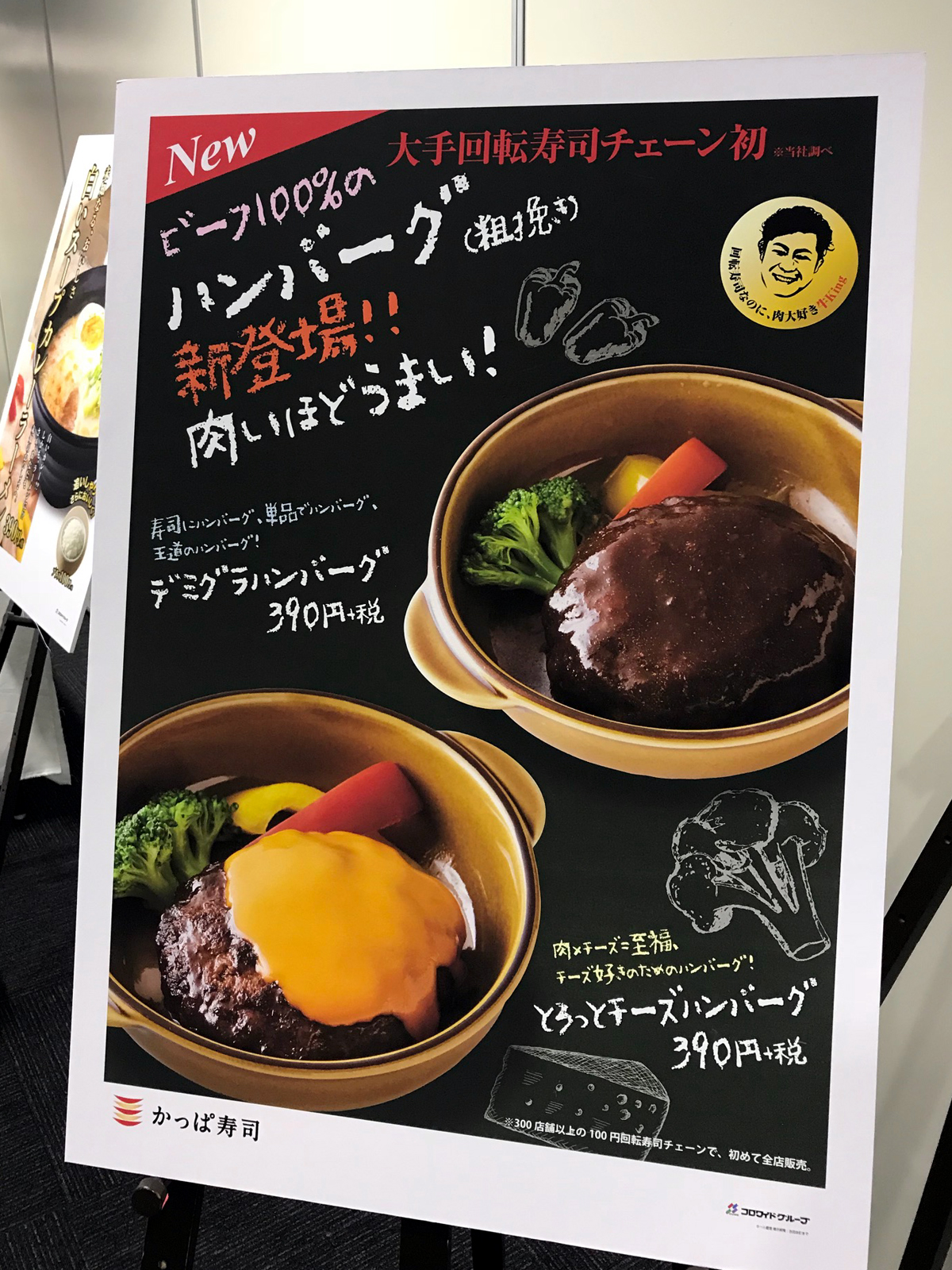 かっぱ寿司 本気のハンバーグ