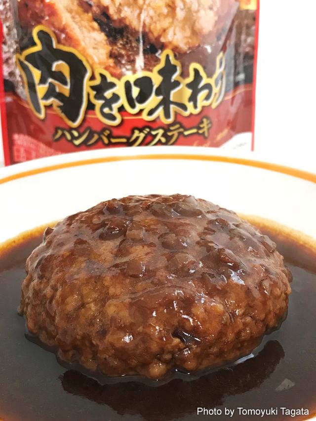 米久 肉を味わうハンバーグステーキ デミグラスソース