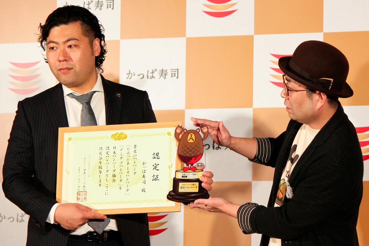 かっぱ寿司 日本ハンバーグ協会 認定証 認定プレート