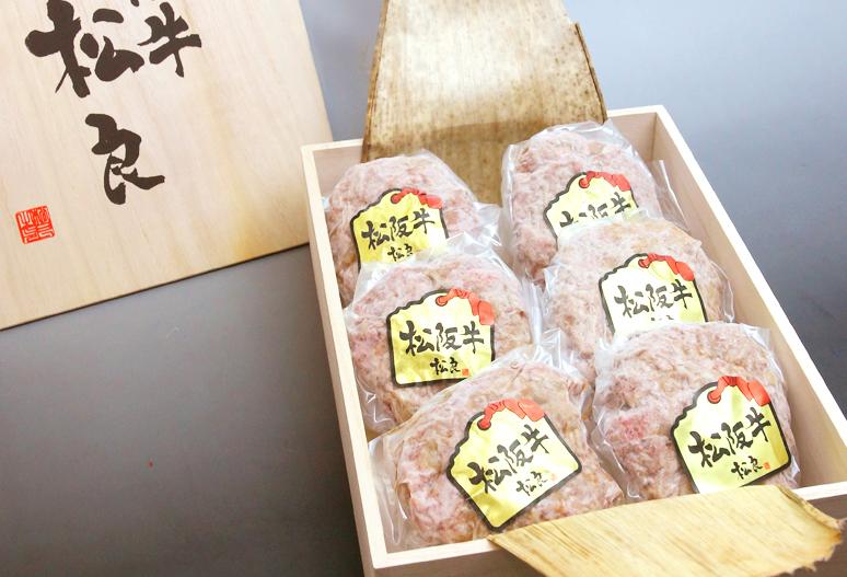 松阪牛 100% 黄金のハンバーグ