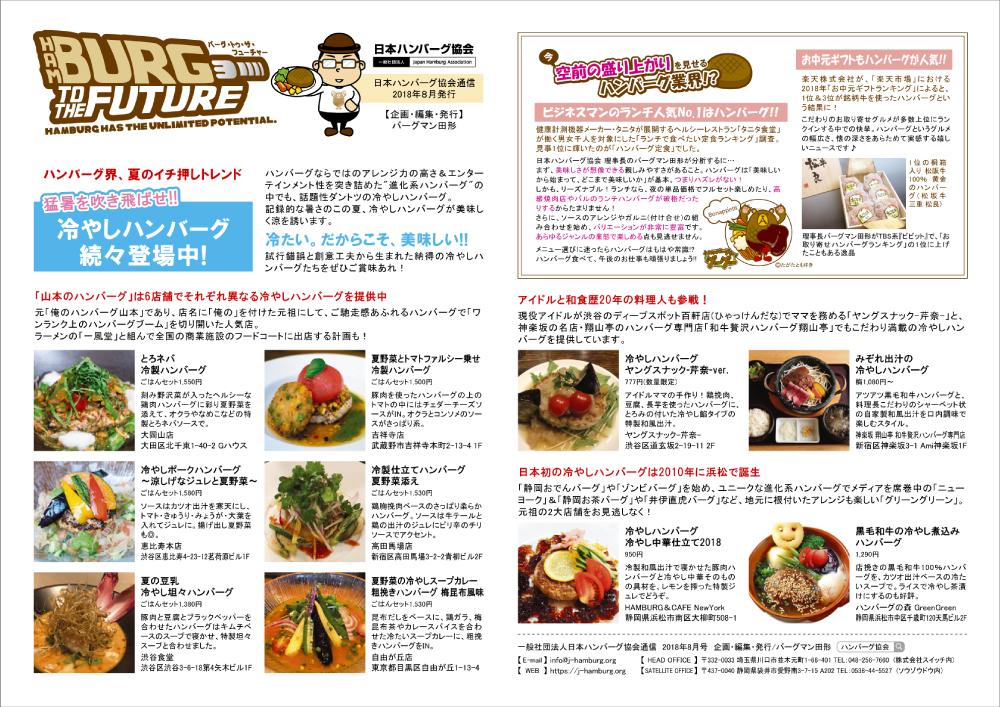 日本ハンバーグ協会 機関紙 バーグ・トゥ・ザ・フューチャー