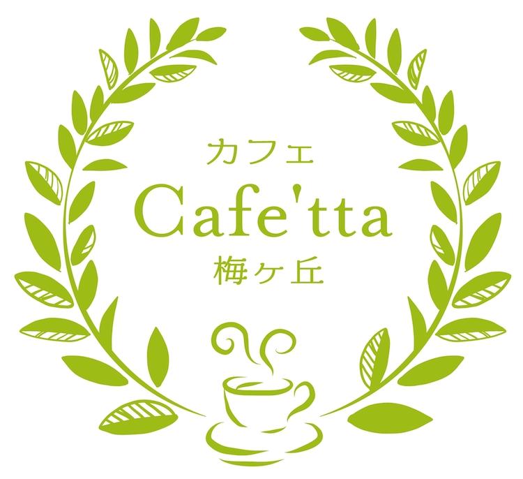カフェ Cafe'tta 梅ヶ丘