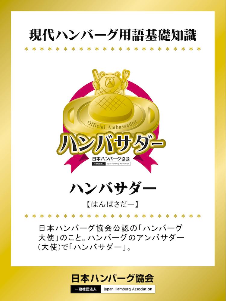 日本ハンバーグ協会 ハンバサダー