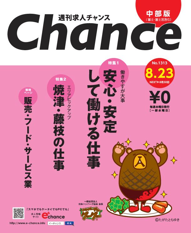 グーグー 週刊求人チャンス2