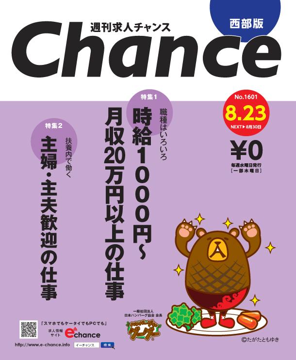 グーグー 週刊求人チャンス1