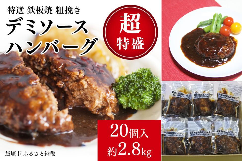 粗挽き鉄板焼きハンバーグ 20個(福岡県飯塚市)