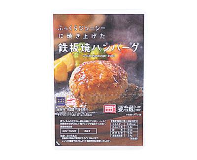ローソン 鉄板焼ハンバーグ