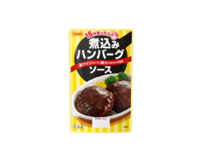 日本食研 煮込みハンバーグソース