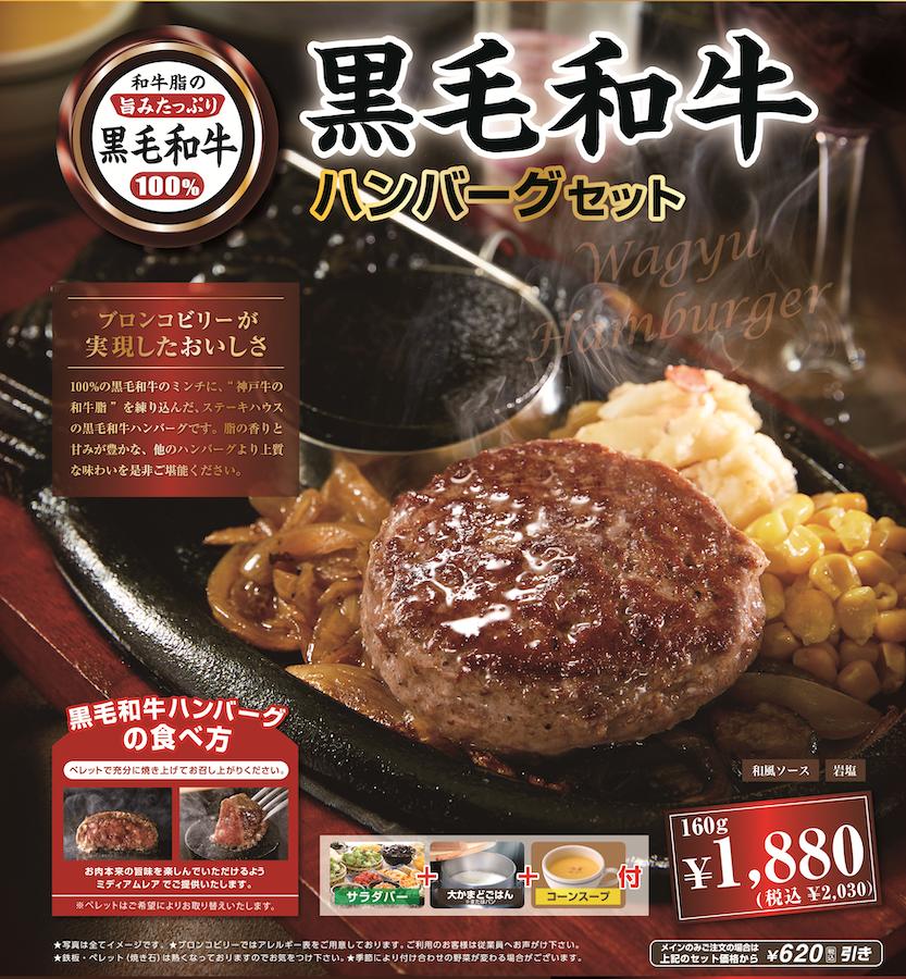 ブロンコビリー 黒毛和牛ハンバーグセットイメージ