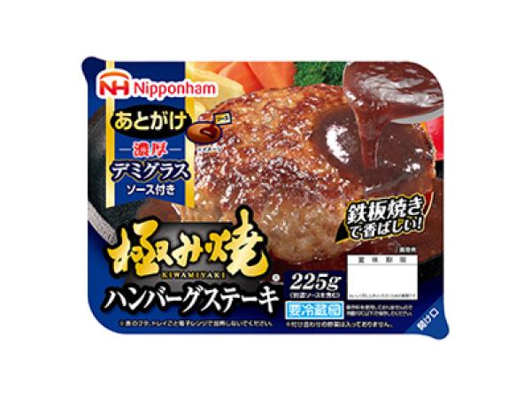 日本ハム 極み焼ハンバーグステーキ