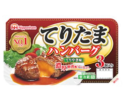 日本ハム てりたまハンバーグ
