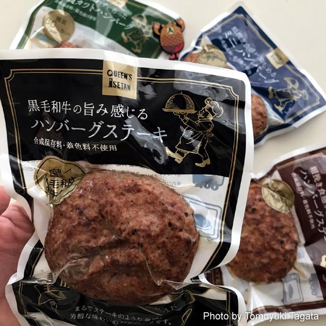 伊勢丹 黒毛和牛の旨み感じるハンバーグステーキ