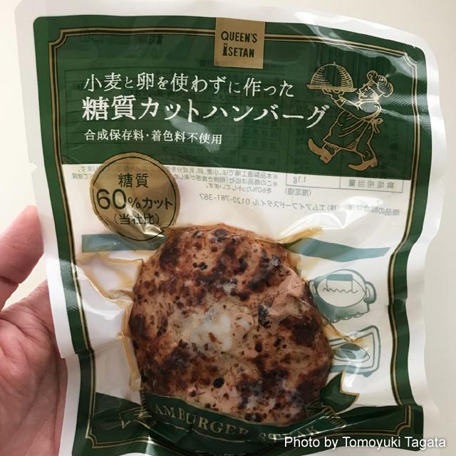 伊勢丹 小麦と卵を使わずに作った糖質カットハンバーグ