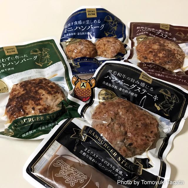 伊勢丹 ハンバーグステーキシリーズ
