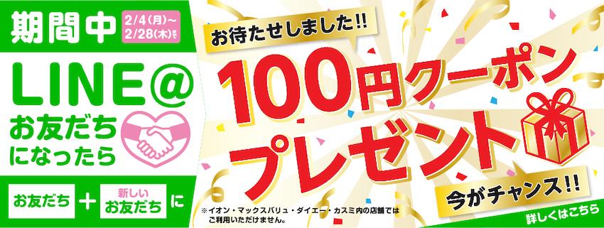 オリジン弁当 LINE@お友だち登録キャンペーン