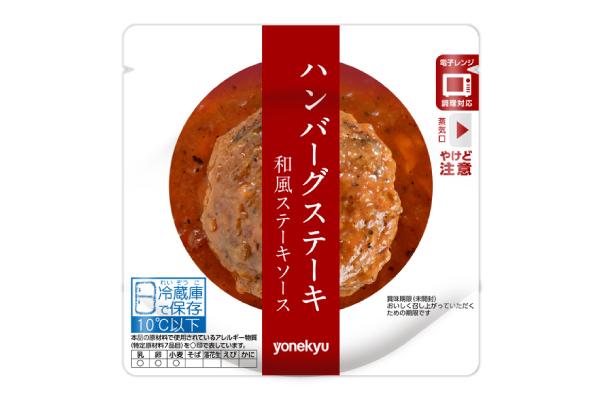 米久 今日のひと皿 ハンバーグステーキ 和風ステーキソース