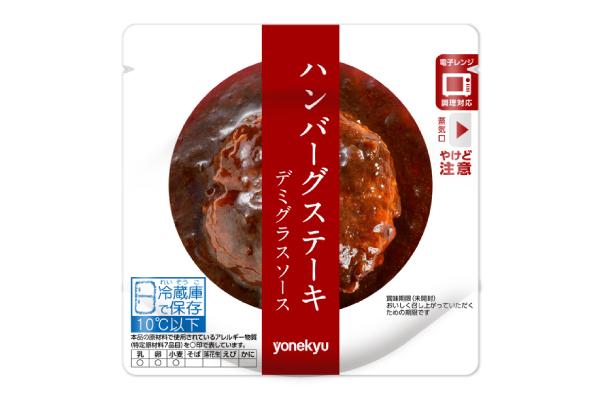 米久 今日のひと皿 ハンバーグステーキ デミグラスソース