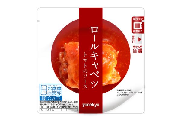米久 今日のひと皿 ロールキャベツ トマトのソース