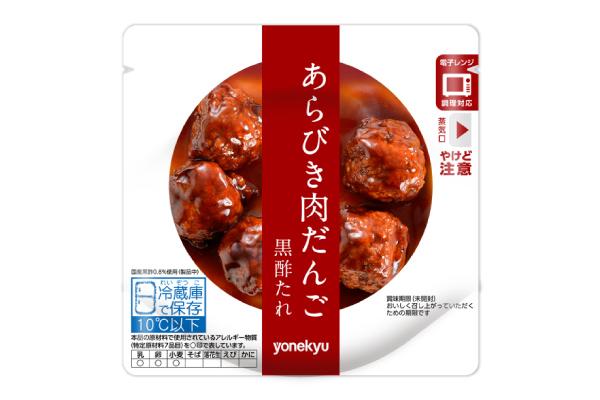 米久 今日のひと皿 あらびき肉だんご 黒酢たれ