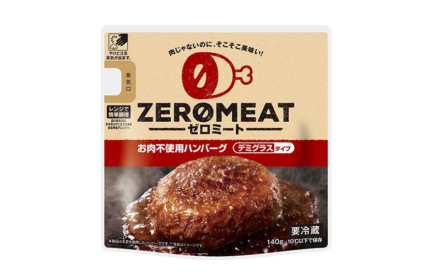 大塚食品 ゼロミートハンバーグ デミグラス