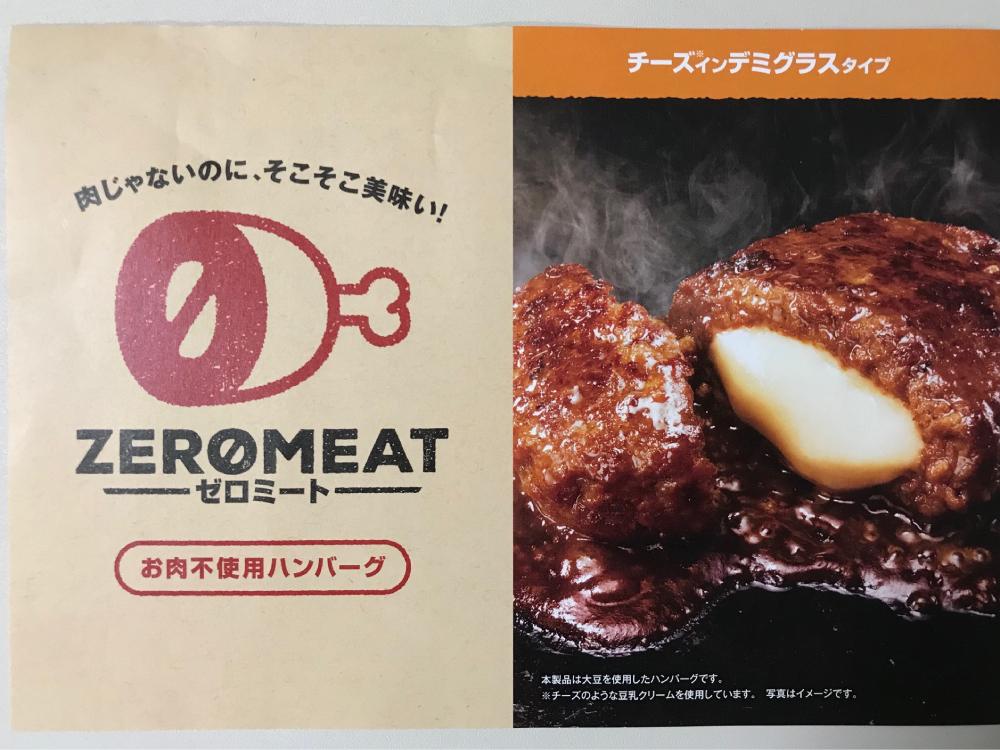 大塚食品 ゼロミートハンバーグ パンフ