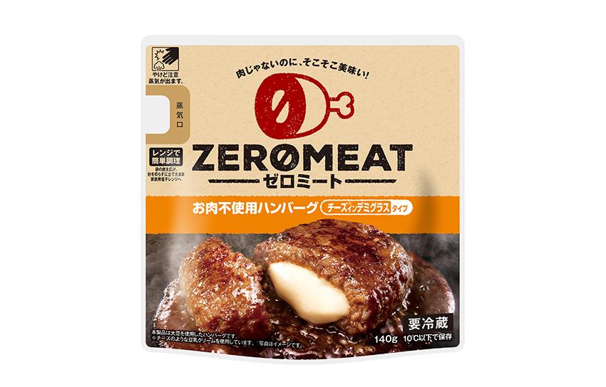大塚食品 ゼロミートハンバーグ チーズイン