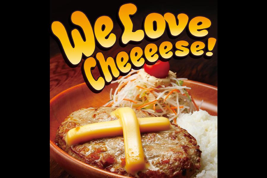 びっくりドンキー We Live Cheeeese!
