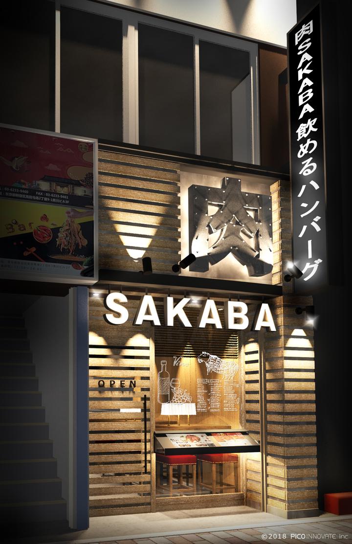 肉SAKABA飲めるハンバーグ