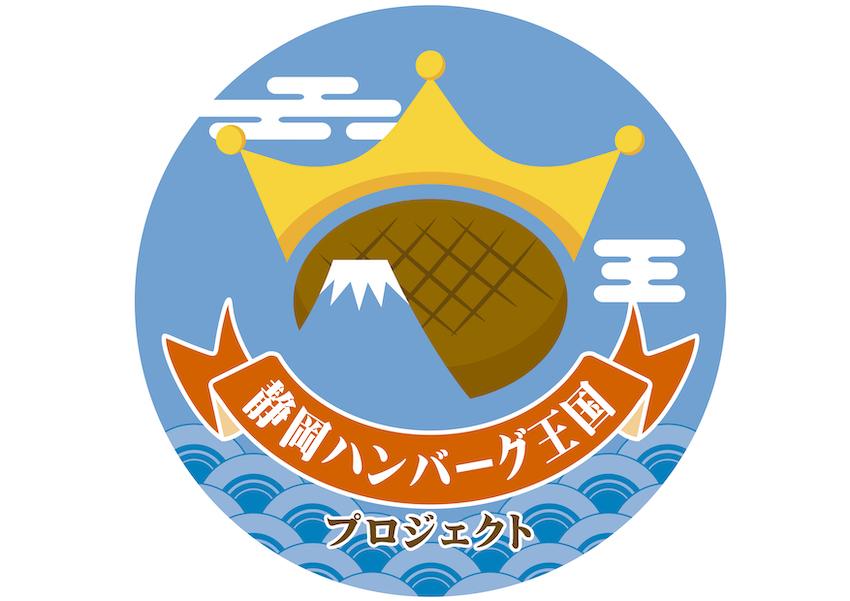 静岡ハンバーグ王国プロジェクト