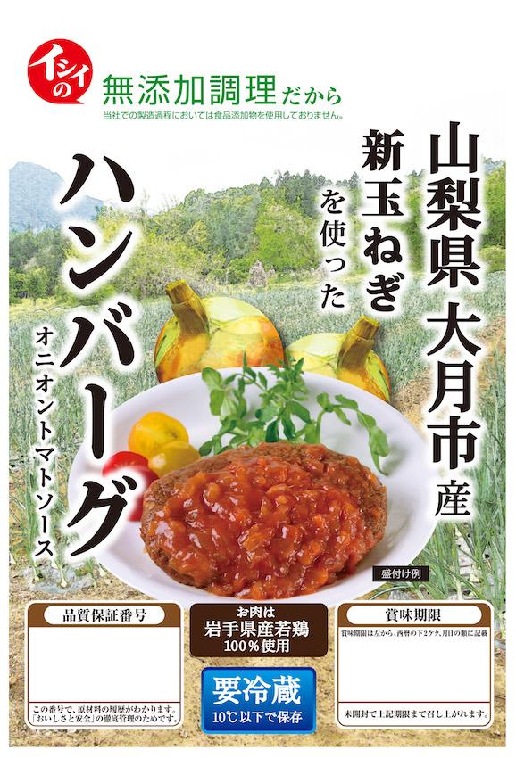 石井食品 山梨県大月市産新玉ねぎを使ったハンバーグ オニオントマトソース