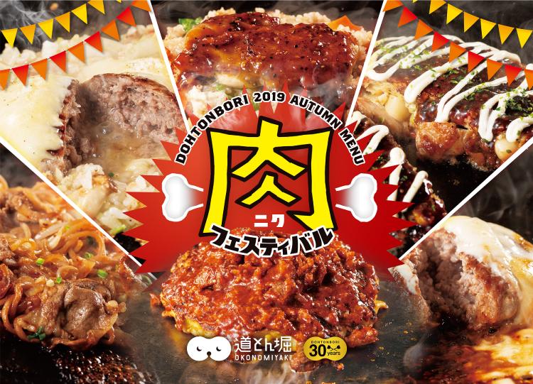 道とん堀 ハンバーグ お好み焼き 肉フェスティバル こだわりの粉もん肉料理