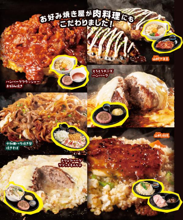 道とん堀 ハンバーグ お好み焼き 肉フェスティバル こだわりの粉もん肉料理 ラインナップ