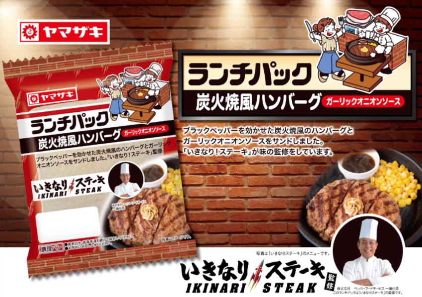 ランチパック ペッパーフードサービス 山崎製パン コラボ商品 炭火焼風ハンバーグ