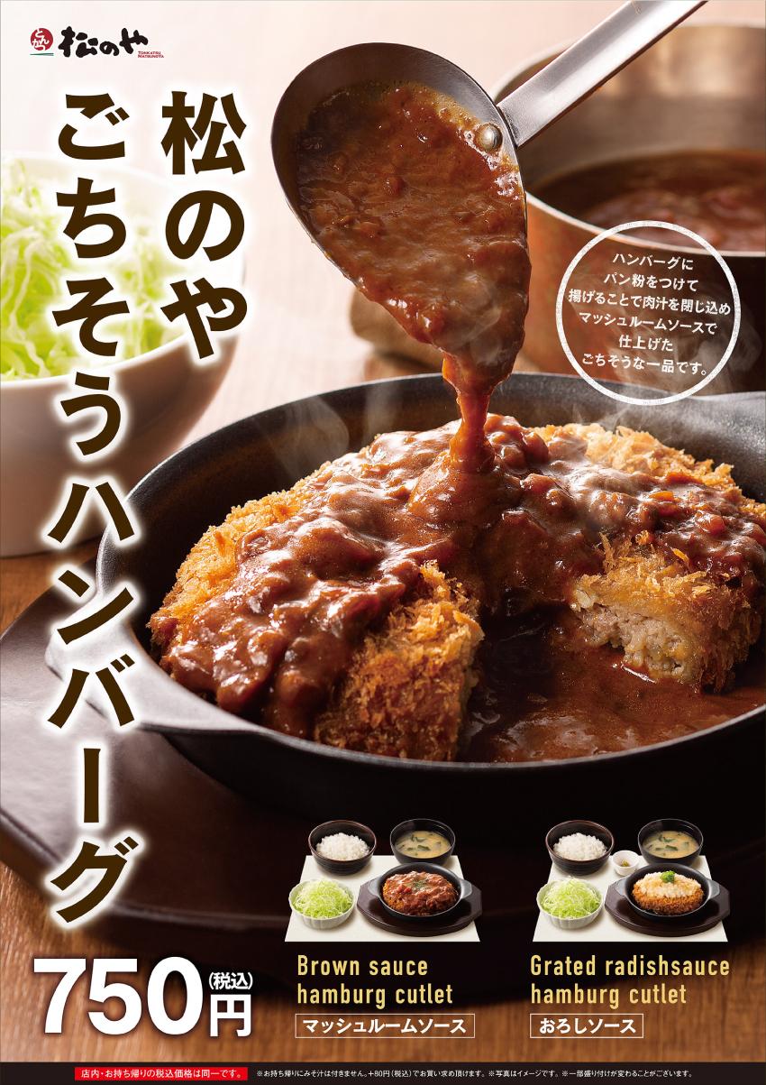 松のや ごちそうハンバーグ定食 ポスター イメージ