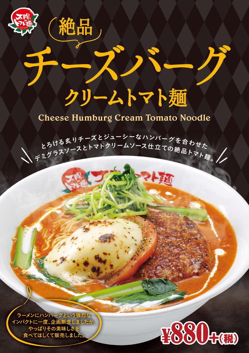 太陽のトマト麺 絶品チーズバーグクリームトマト麺 販売開始 ポスター