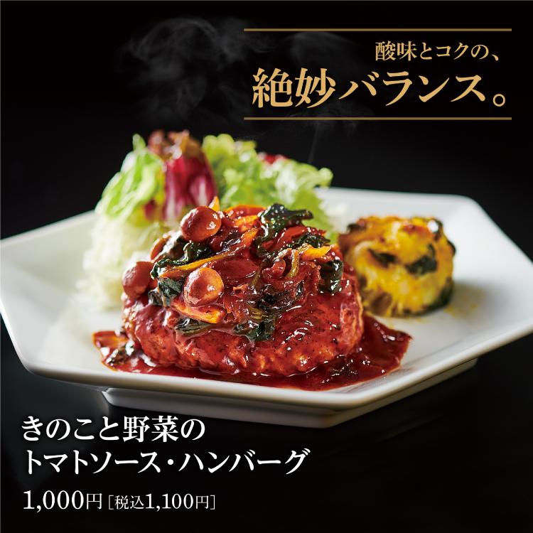 大戸屋 きのこと野菜のトマトソースハンバーグ