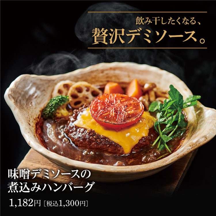 大戸屋 味噌デミソースの煮込みハンバーグ