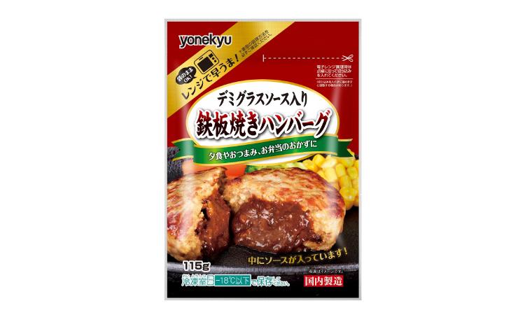 米久 デミグラスソース入り鉄板焼きハンバーグ 新商品