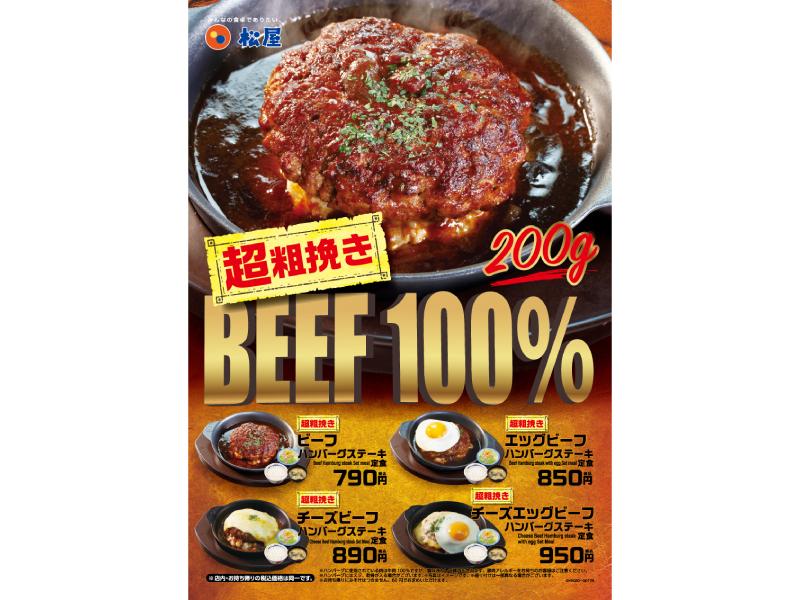 松屋 超粗挽き ビーフハンバーグステーキ定食 新メニュー