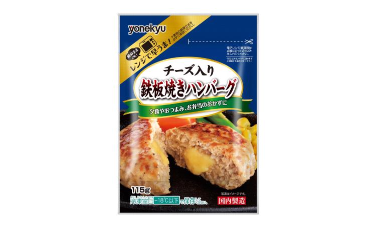 米久 チーズ入り鉄板焼きハンバーグ 新商品