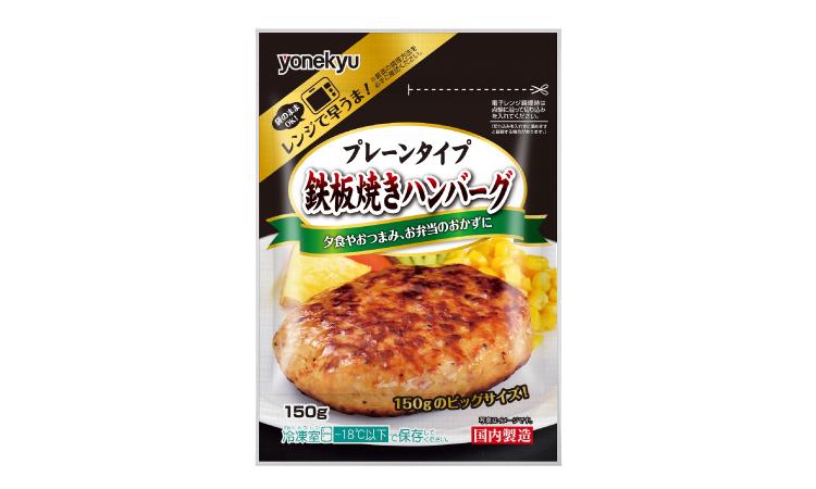 米久 鉄板焼きハンバーグ(プレーンタイプ) 新商品