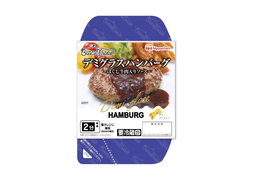 日本ハム ニッポンハム Bistro Museum ビストロミュージアムシリーズ デミグラスハンバーグ